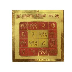 Court Victory Yantra