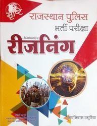 Rajasthan Police Book