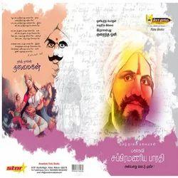 Bharathiyar Notebook