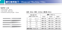 Diamond Machine File MPF-10