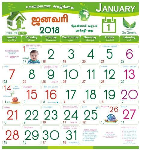 Monthly calendars - GoGreen Tamil Monthly Calendar Manufacturer ...