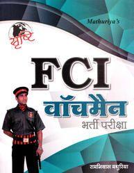 FCI Watchman Books