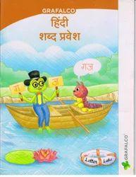 Grafalco Hindi Shabd Pravesh Book
