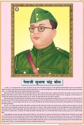 Subhas Chandra Bose For Life Sketch Of Great Men Chart