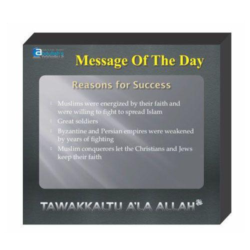 Quran Message Display Board