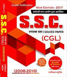S.S.C. CGL Solved Papers