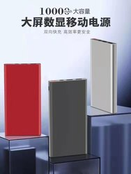 MD 01 - Pocket Type  10000 mAh
