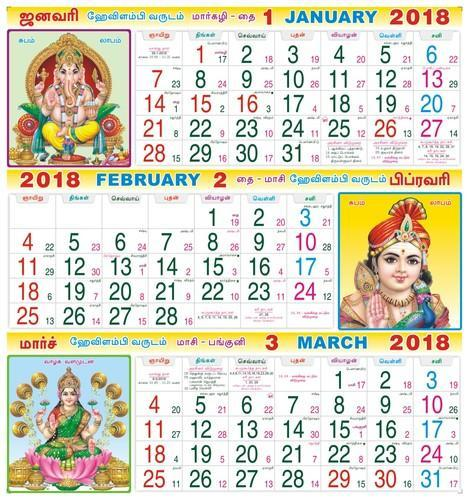 Tamil Gods Monthly Calendar - View Specifications & Details of ...