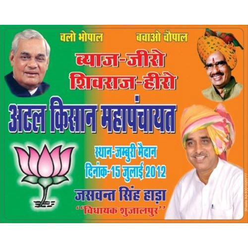 Bjp Symbols Bjp Poster Manufacturer From Bhopal