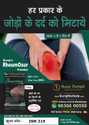 Suraj's RheumOsur Pain Nil Powder