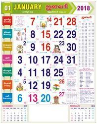Tamil Monthly Printed Calendar - View Specifications & Details of ...