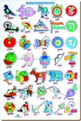 Hindi Alphabet Picture Puzzle