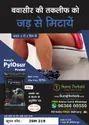 Suraj's Pylosur Powder