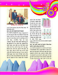 Paras Hankies --- Cover Story (Hosiery Times Magazine)