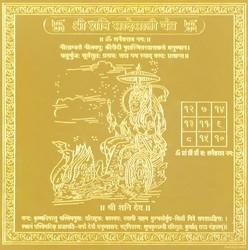 Shani Sadhesati Yantra