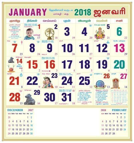 February Calendar 2018 Tamil | | 2018 january calendar