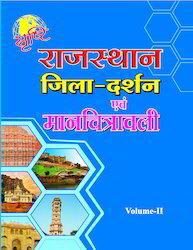 Rajasthan Zilla  Darshan & Manchitrawali