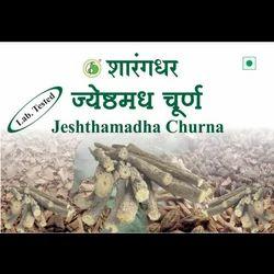 Sharangdhar Jeshthamadh Churna 50Gm