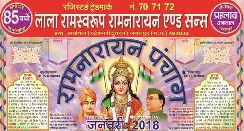 Ramnarayan Panchang Calendar, Panchang Calendar - Lala Ramswaroop ...