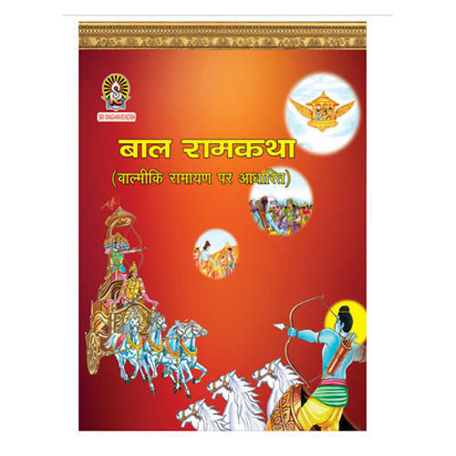 Hindi Story Books Bal Ramayan Book Manufacturer From Vijayawada
