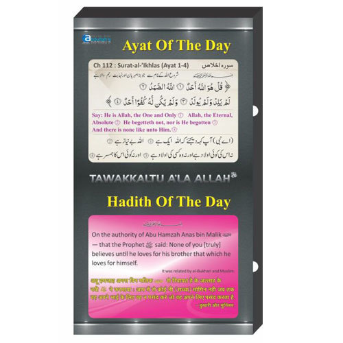 Hadith Message Display Board