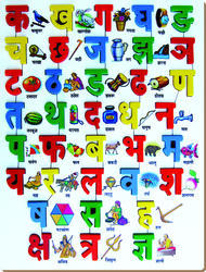 Hindi Alphabet With Picture
