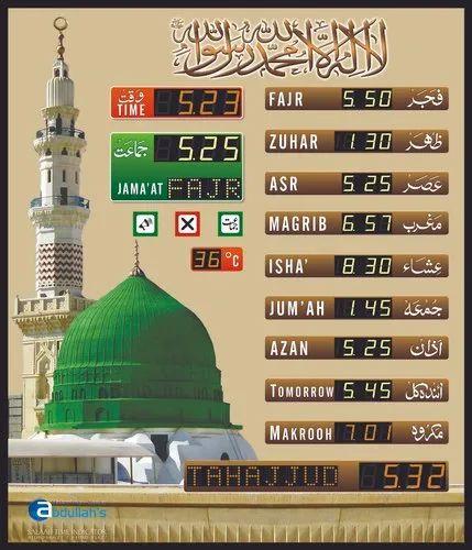 Abdullah's Electronics Centre - Manufacturer of Salaah Time