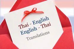 Thai To English Translation