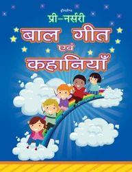 Hindi Pre-Nursery Balgeet Evam Kahaniyan