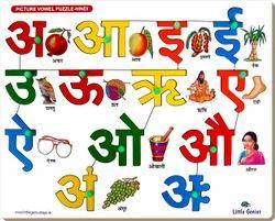 Hindi Alphabet Vowels With Knob