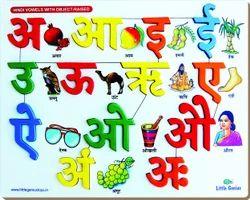 Hindi Vowels Object