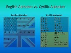 Ukrainian To English