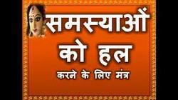 Powerful Shabar Mantras to Get Your all Problems Solved