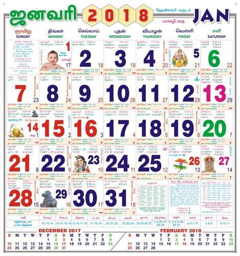 Monthly Calendar  Manufacturer From Sivakasi