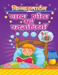 Kindergarten Bal Geet and Story Book