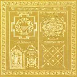 Sarva Raksha Badha Nivaran Yantra