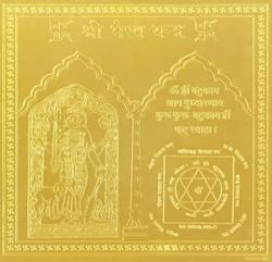 Bhairav Yantra