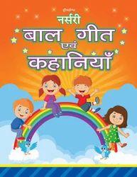 Hindi Nursery Balgeet Evam Kahaniyan