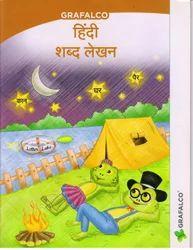 Grafalco Hindi Shabd Lekhan Book