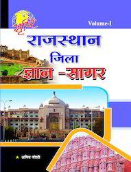 Rajasthan Zilla Gyan Sagar