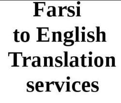 Persian To English