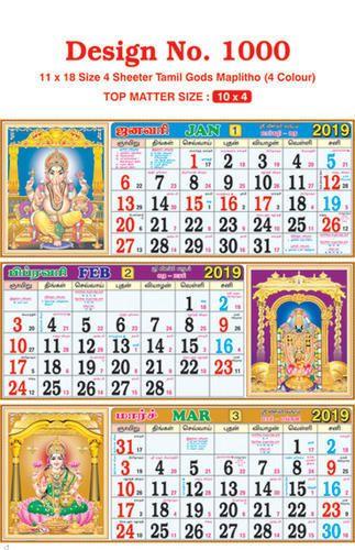 gods tamil gods monthly calendar manufacturer from sivakasi