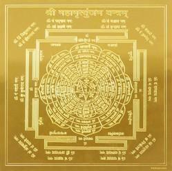 Maha Mrityunjai Yantra