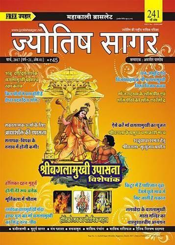 Jyotish Sagar Astrology Magazine March 2017