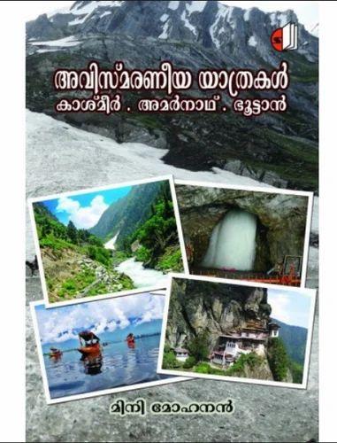 malayalam travelogue writers