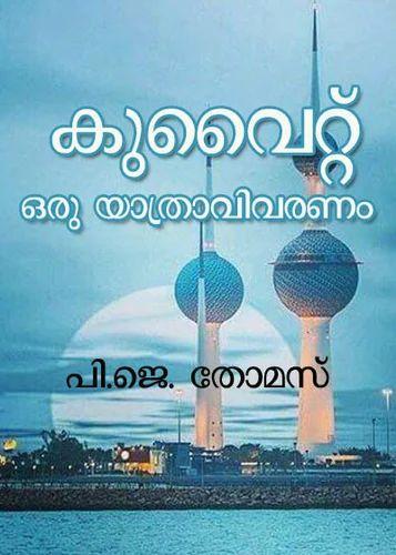 Kuwait-Oru Yathra Vivaranam Book - VALMEEKI BOOKS PRIVATE LIMITED