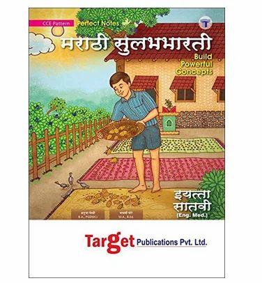 Marathi Book - 7th Marathi Sulabhbharati Notes Retailer from Mumbai