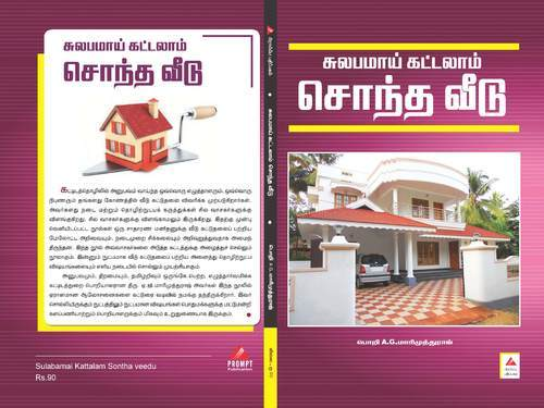 Construction Tamil Hand Books ( More than 200 titles)