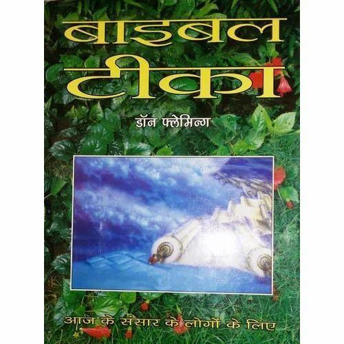 Bible Book In Hindi