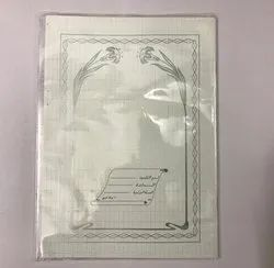 School Notebook With Arabic Ruling